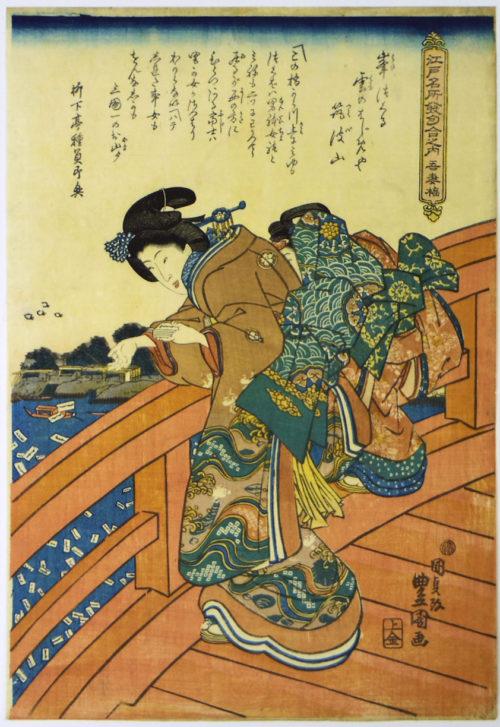 toyokuniii-azumabashi