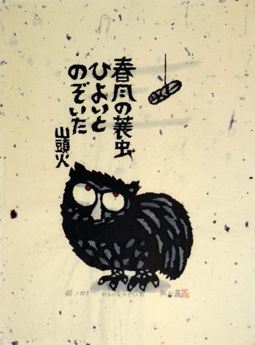 hiyoito-no-zoita