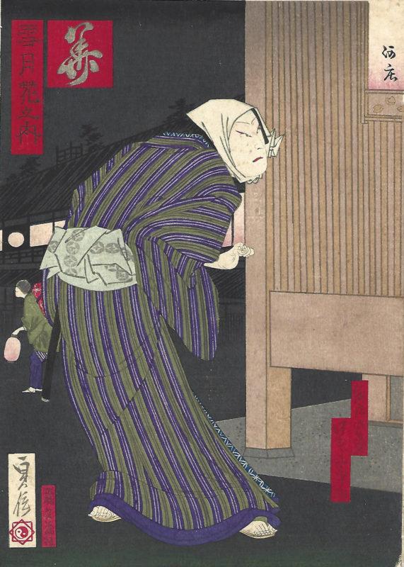 Sadanobu64